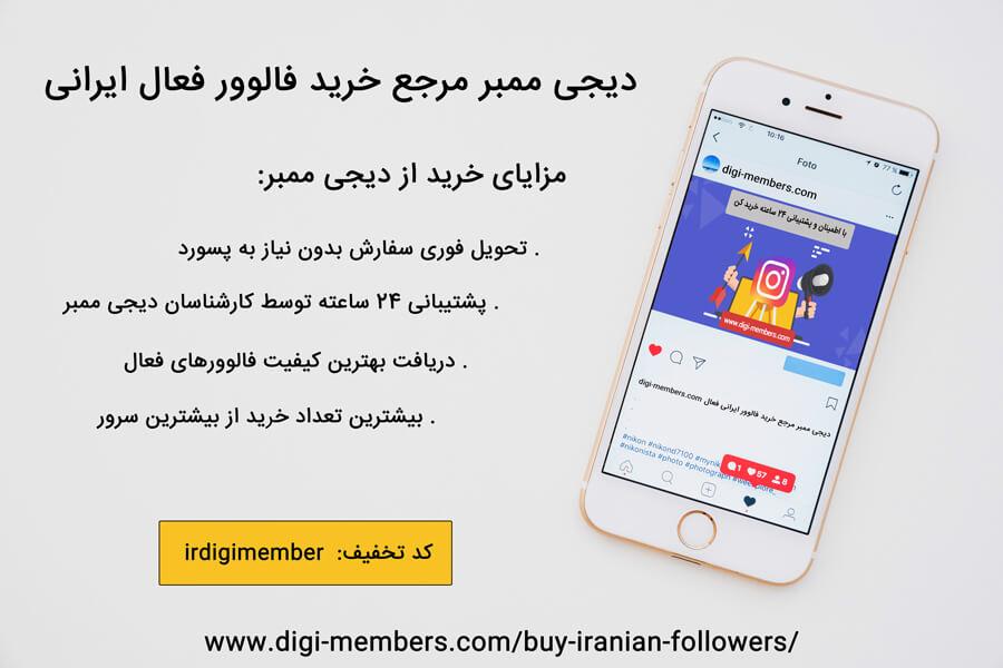 فالوور فعال ایرانی