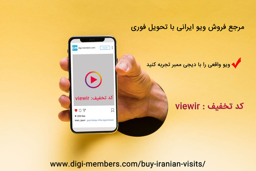 ویو واقعی ایرانی