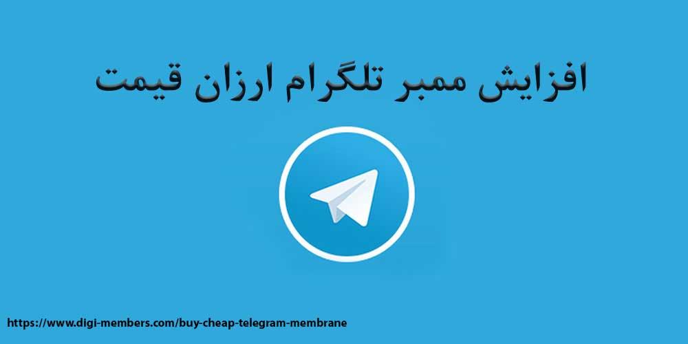 افزایش ممبر ارزان تلگرام با پایین ترین قیمت