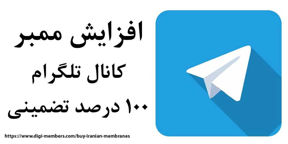 خرید ممبر ایرانی با کیفیت