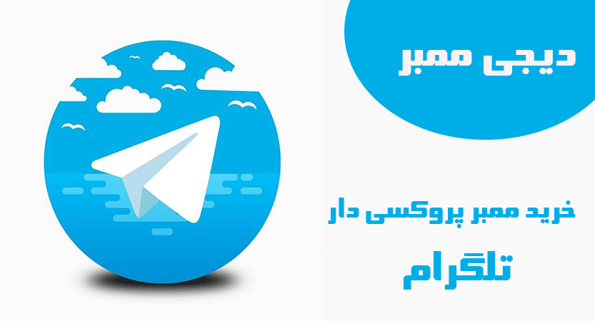 خرید ممبر پروکسی دار تلگرام