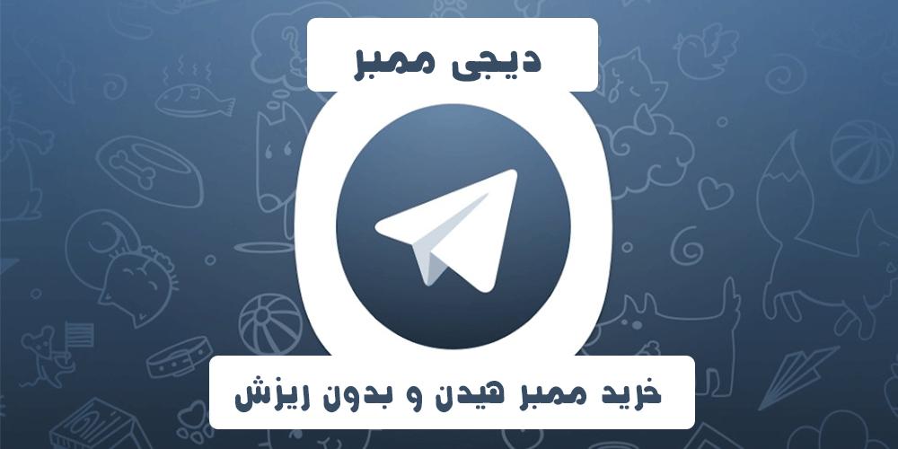 خرید ممبر هیدن تلگرام بدون ریزش