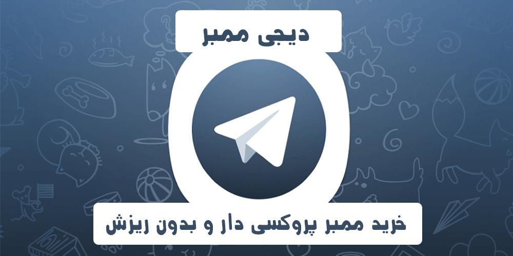 خرید ممبر پروکسی دار تلگرام و بدون ریزش