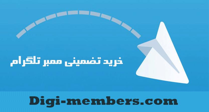 خرید تضمینی اد ممبر اجباری تلگرام