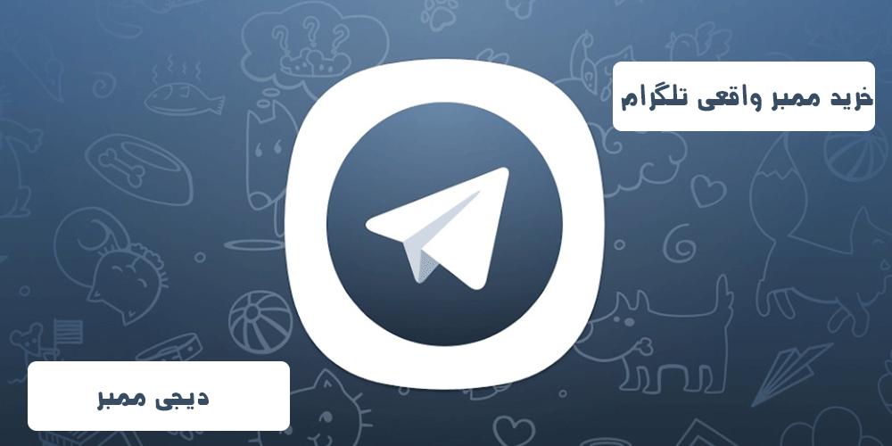 خرید ممبر ایرانی واقعی تلگرام