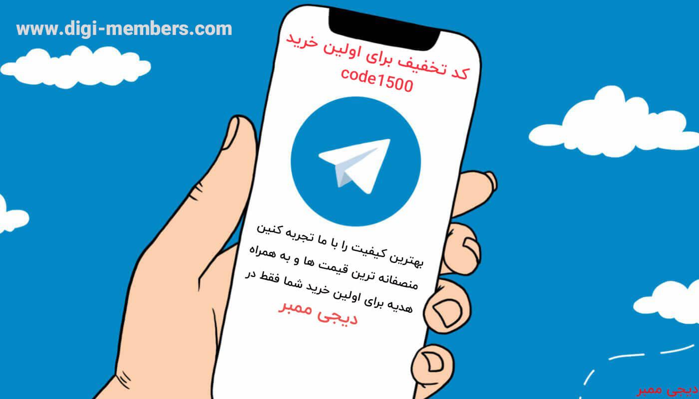 خرید ممبر ایرانی تلگرام