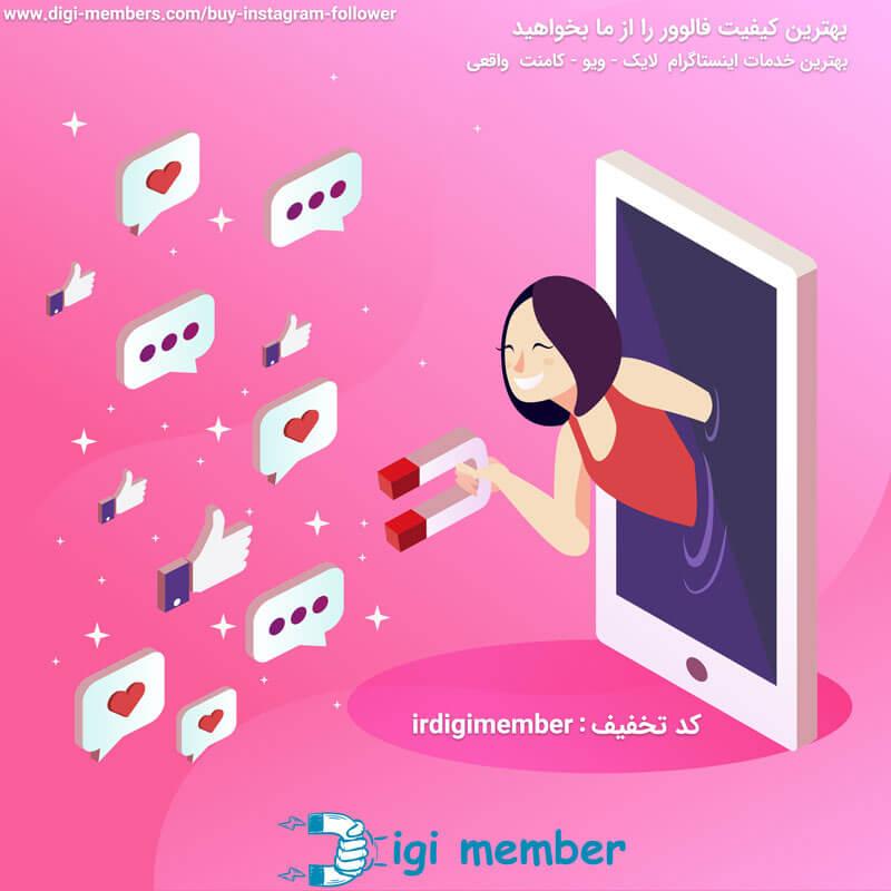 خرید فالوور واقعی اینستاگرام | فالوور ایرانی | فالوور اینستاگرام خرید