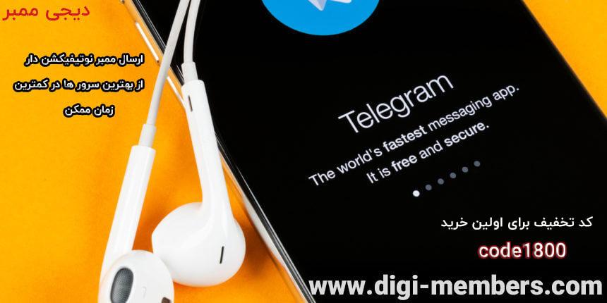 روش افزایش ممبر تلگرام