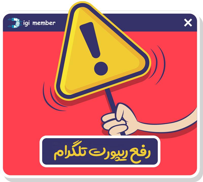 چرا ریپورت شدید در تلگرام