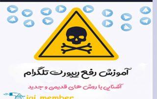 آموزش رفع ریپورت تلگرام سریع