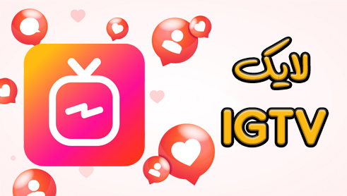 igtv-like