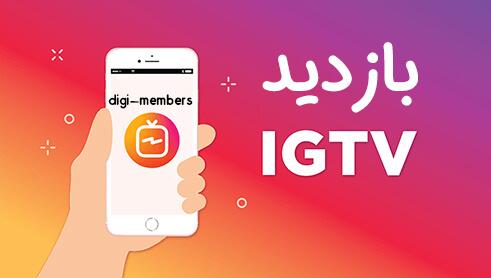 igtv-view