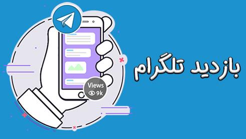 بازدید تلگرام