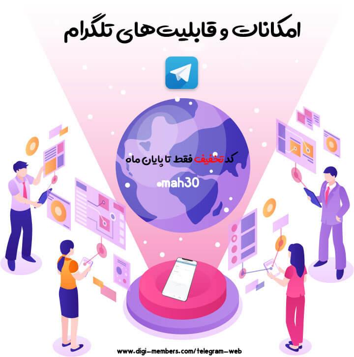 امکانات تلگرام وب