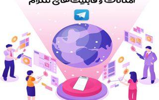 تلگرام وب چیست - دیجی ممبر