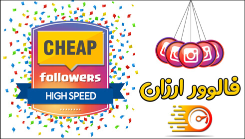 cheap-follower-highspeed
