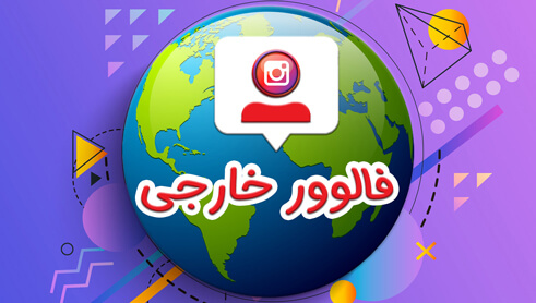 foreign-followers