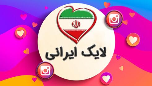 iranian-like