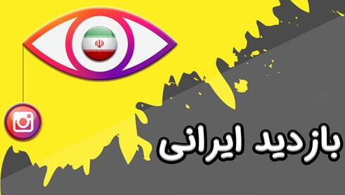 iranian-view