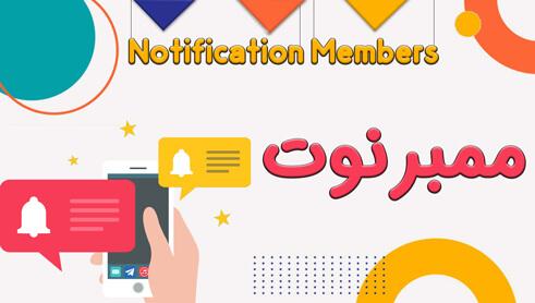 notification-members
