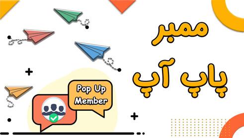 popup-member