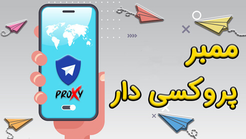 proxy-member
