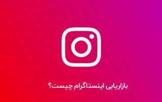 بازاریابی اینستاگرام چیست؟